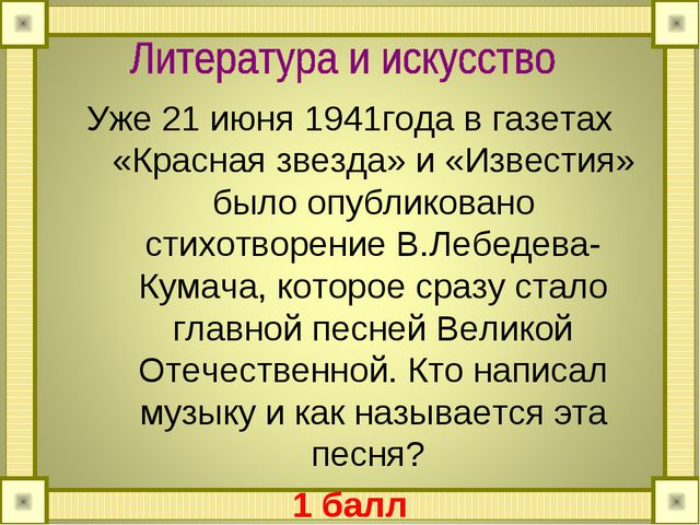 Уже 21 июня 1941года в газетах «Красная звезда» и «Известия» было опубликован...