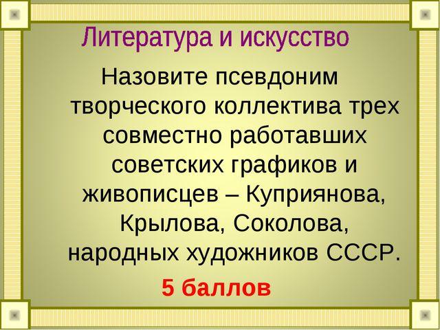 Назовите псевдоним творческого коллектива трех совместно работавших советских...