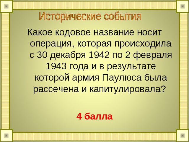 Какое кодовое название носит операция, которая происходила с 30 декабря 1942...