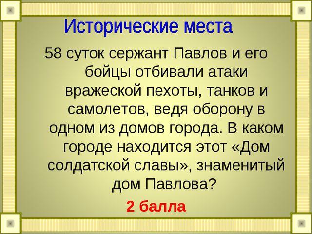58 суток сержант Павлов и его бойцы отбивали атаки вражеской пехоты, танков и...
