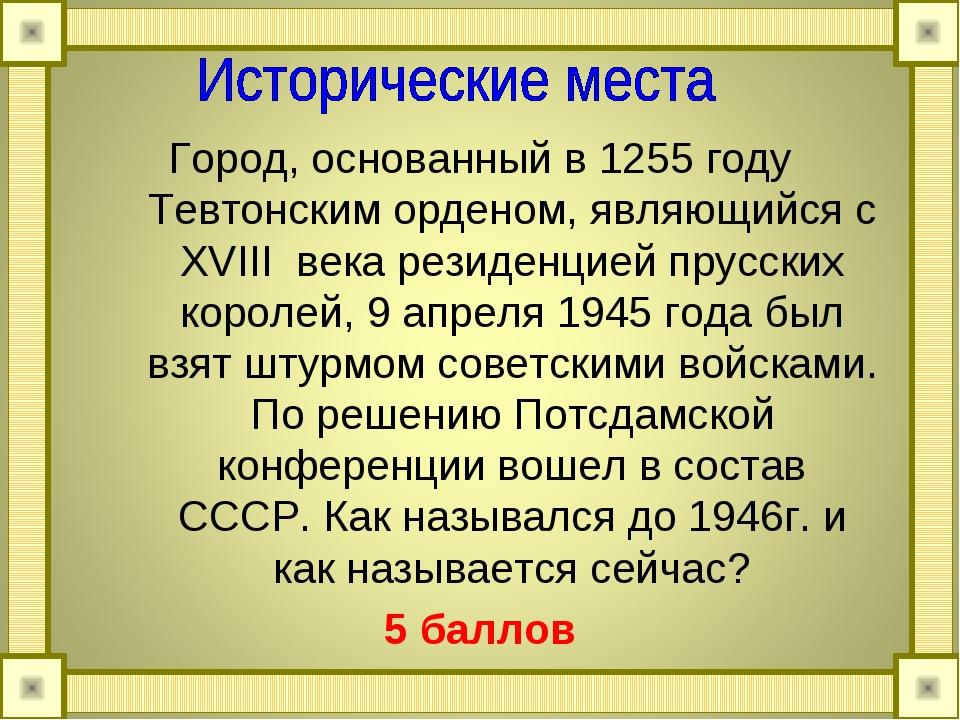 Город, основанный в 1255 году Тевтонским орденом, являющийся с ΧVIII века рез...