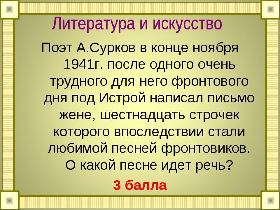 Поэт А.Сурков в конце ноября 1941г. после одного очень трудного для него фрон...