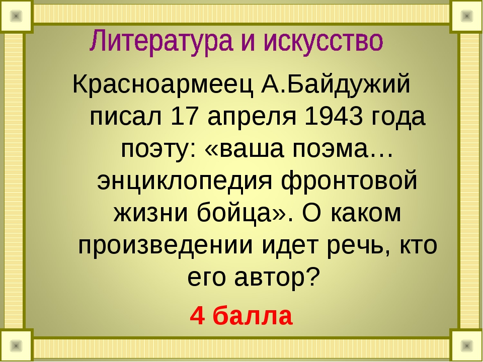 Красноармеец А.Байдужий писал 17 апреля 1943 года поэту: «ваша поэма…энциклоп...