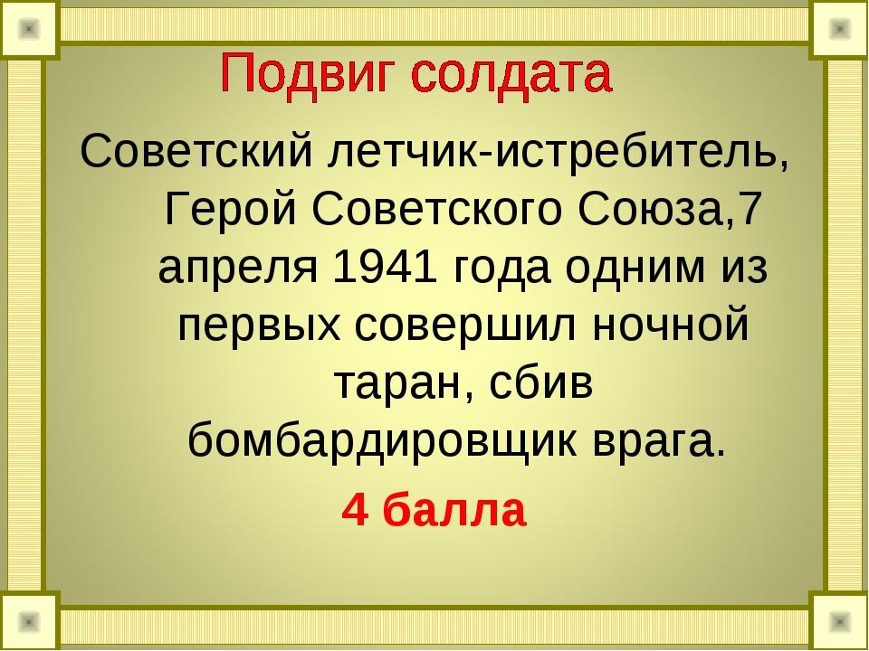 Советский летчик-истребитель, Герой Советского Союза,7 апреля 1941 года одним...