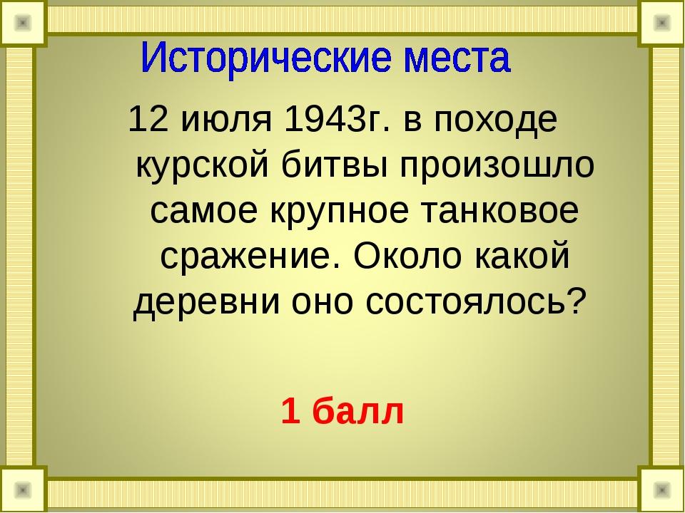 12 июля 1943г. в походе курской битвы произошло самое крупное танковое сражен...