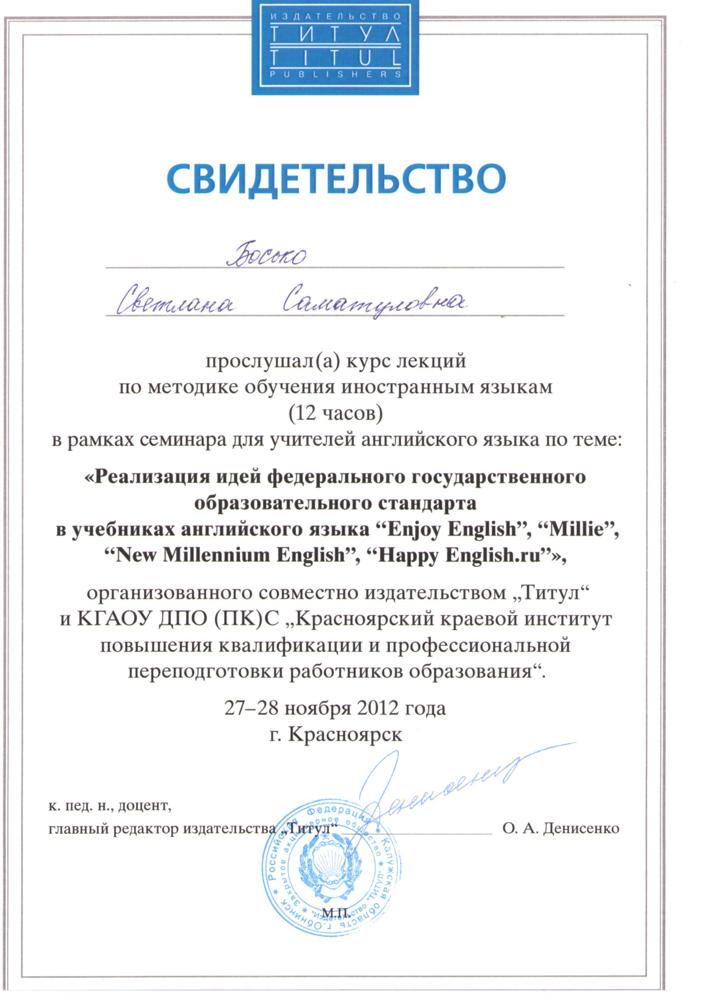 C:\Documents and Settings\Светлана Саматуловна\Рабочий стол\квалификация\12.tif