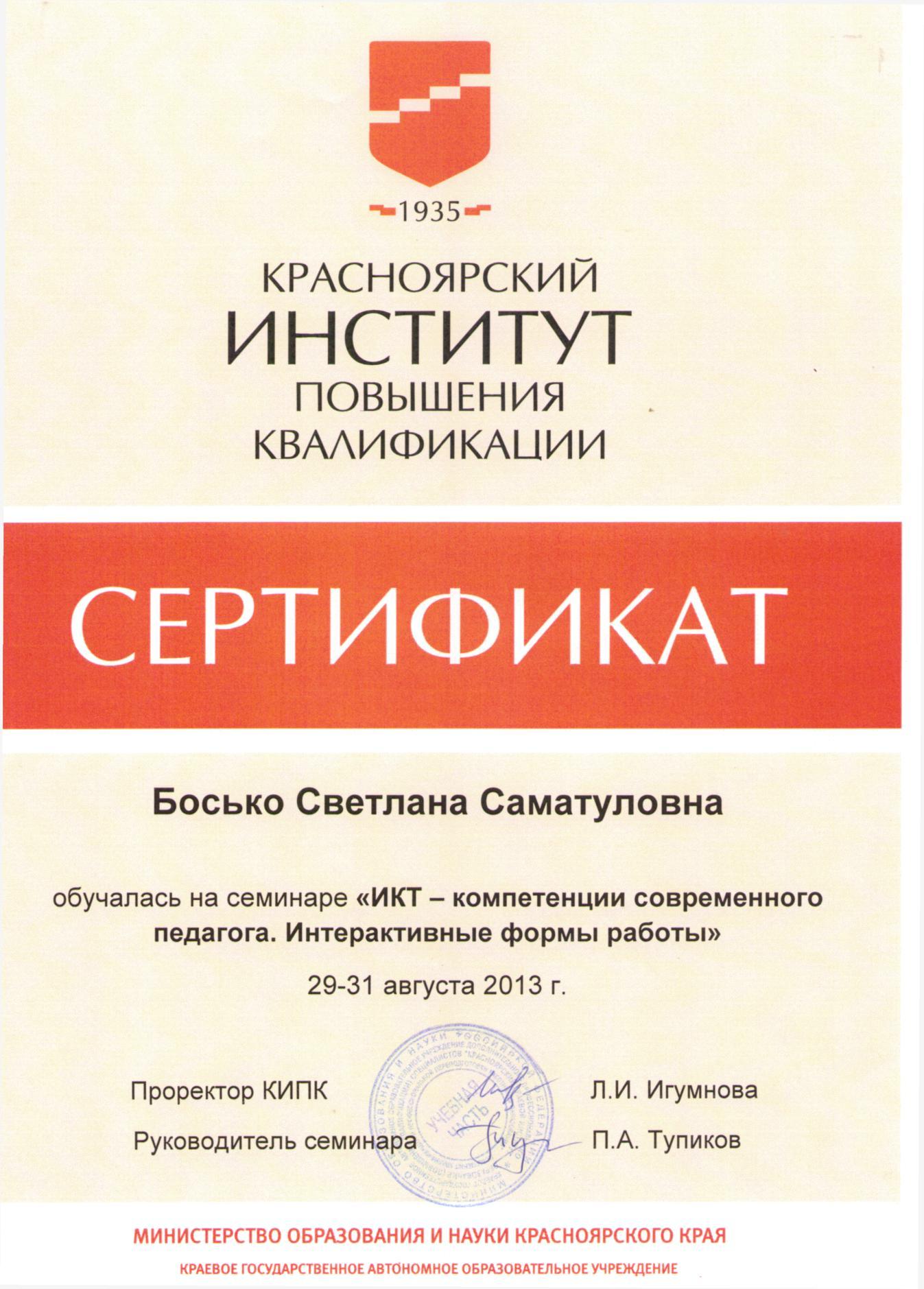 C:\Documents and Settings\Светлана Саматуловна\Рабочий стол\квалификация\13 сертиф.tif