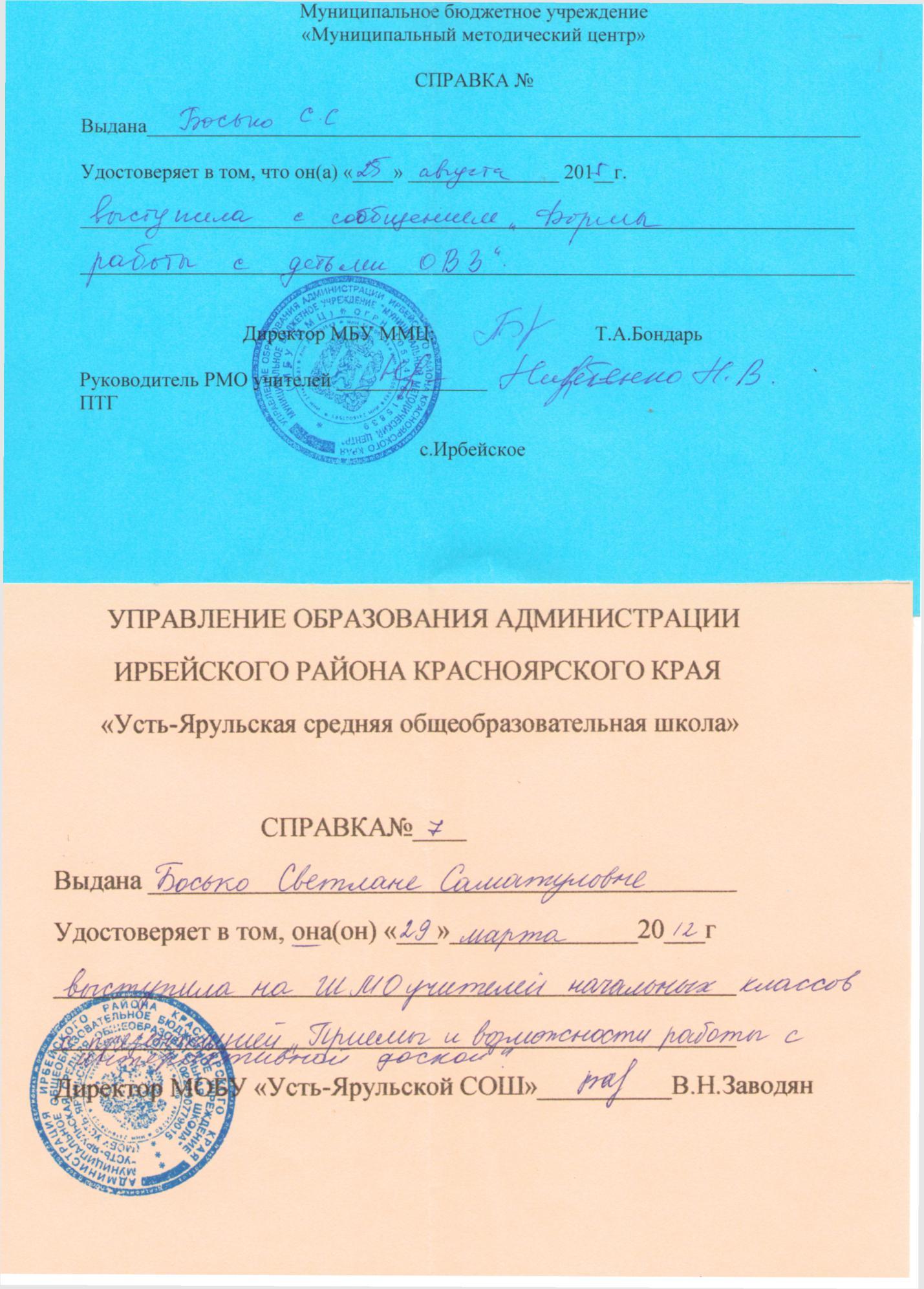 C:\Documents and Settings\Светлана Саматуловна\Рабочий стол\квалификация\выступл на мо.tif