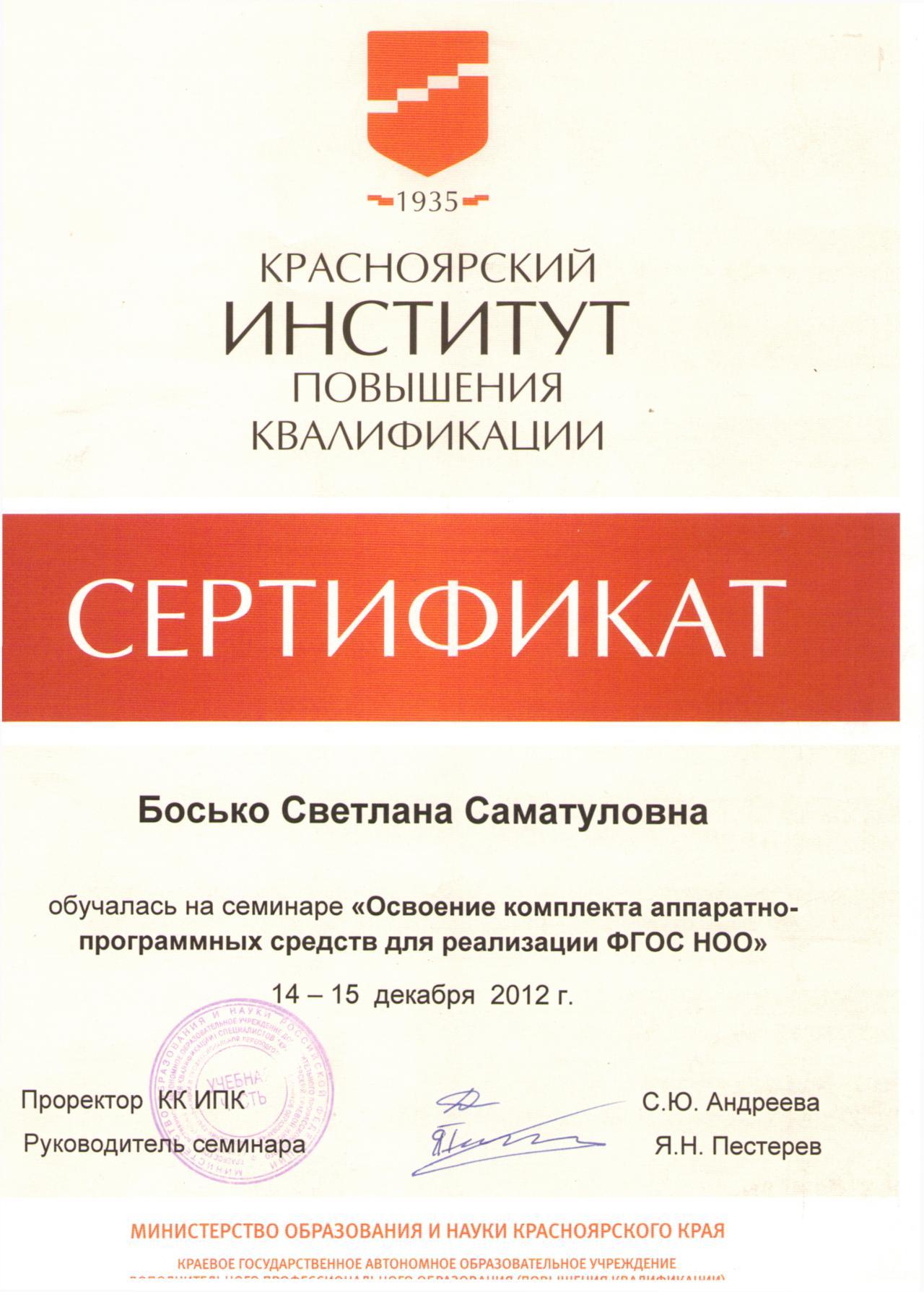 C:\Documents and Settings\Светлана Саматуловна\Рабочий стол\квалификация\12 сертиф.tif