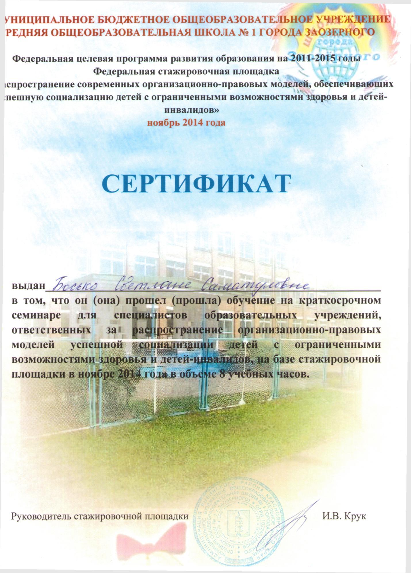 C:\Documents and Settings\Светлана Саматуловна\Рабочий стол\квалификация\14 сертиф.tif