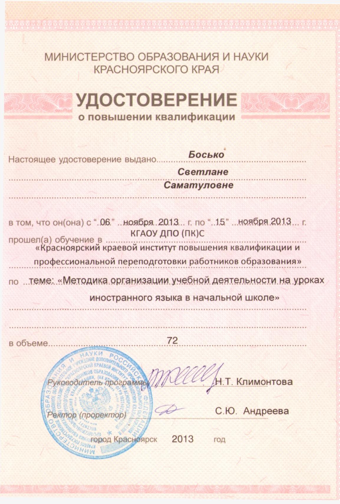 C:\Documents and Settings\Светлана Саматуловна\Рабочий стол\квалификация\13 20001.tif