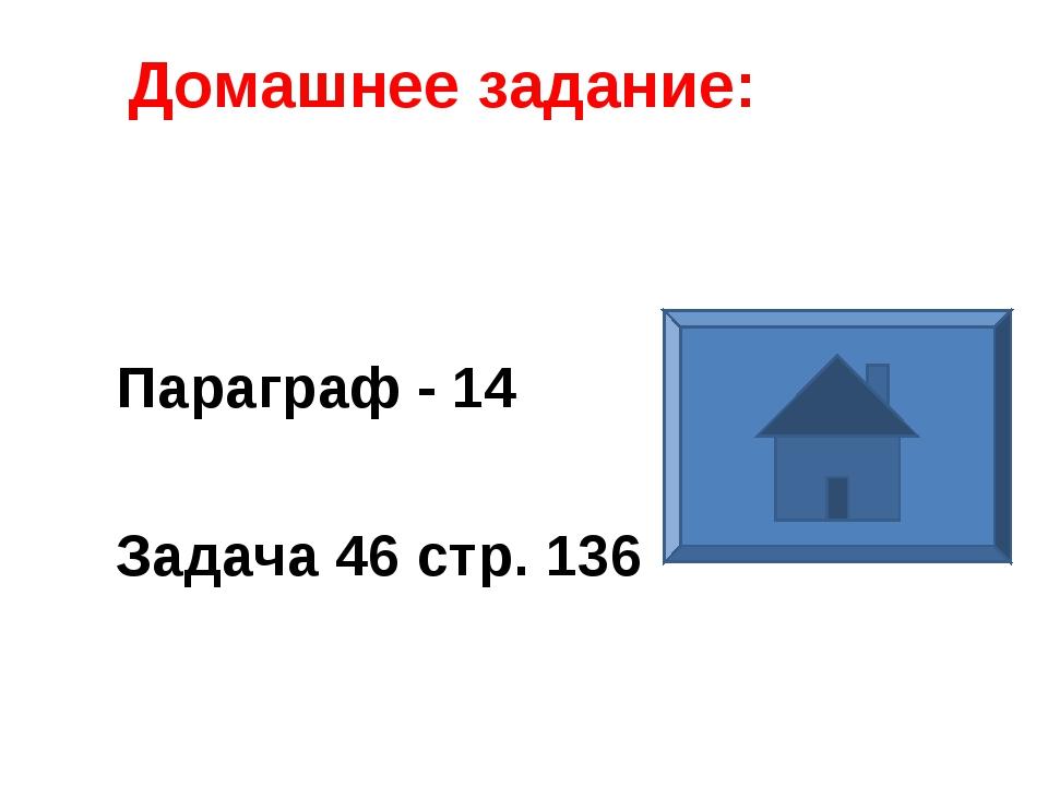 Домашнее задание: Параграф - 14 Задача 46 стр. 136