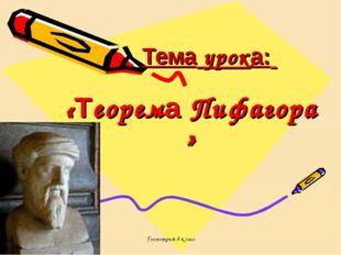 Геометрия 8 класс Тема урока: «Теорема Пифагора »