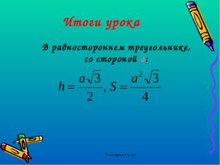Геометрия 8 класс Итоги урока В равностороннем треугольнике, со стороной а: Г