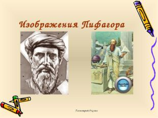Геометрия 8 класс Изображения Пифагора Геометрия 8 класс