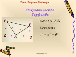 Геометрия 8 класс Доказательство Гарфилда Тема: Теорема Пифагора Геометрия 8