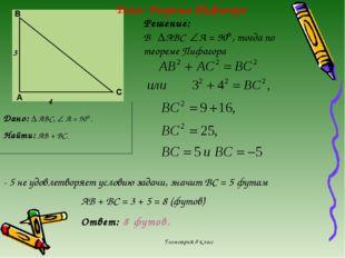Геометрия 8 класс Решение: В АВС А = 90, тогда по теореме Пифагора - 5 не