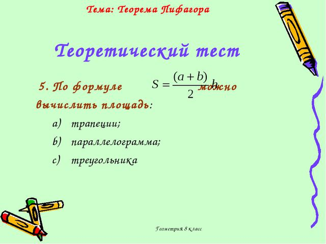 Геометрия 8 класс Теоретический тест 5. По формуле  можно вычислить площадь:...