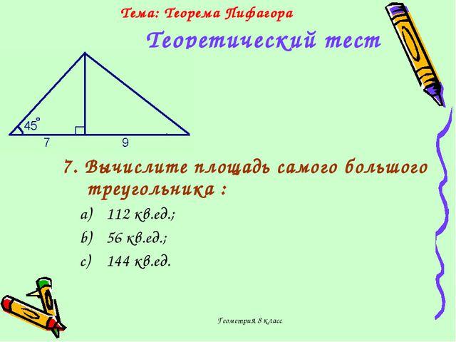 Геометрия 8 класс Теоретический тест 7. Вычислите площадь самого большого тре...