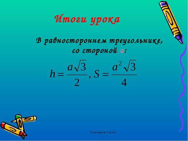 Геометрия 8 класс Итоги урока В равностороннем треугольнике, со стороной а: Г...