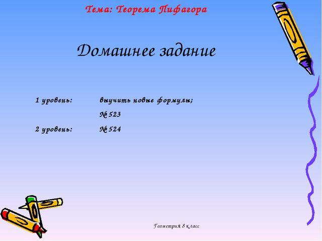 Геометрия 8 класс Домашнее задание 1 уровень:выучить новые формулы; № 523...