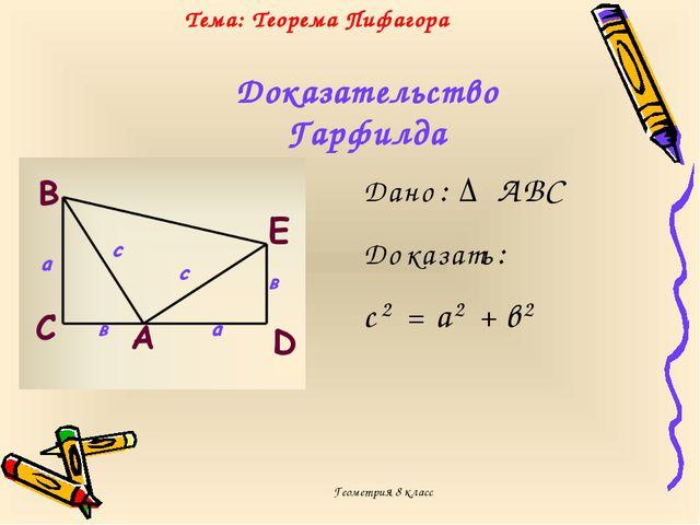 Геометрия 8 класс Доказательство Гарфилда Тема: Теорема Пифагора Геометрия 8...