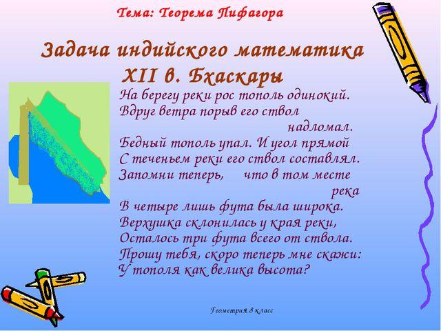 Геометрия 8 класс Задача индийского математика XII в. Бхаскары На берегу реки...