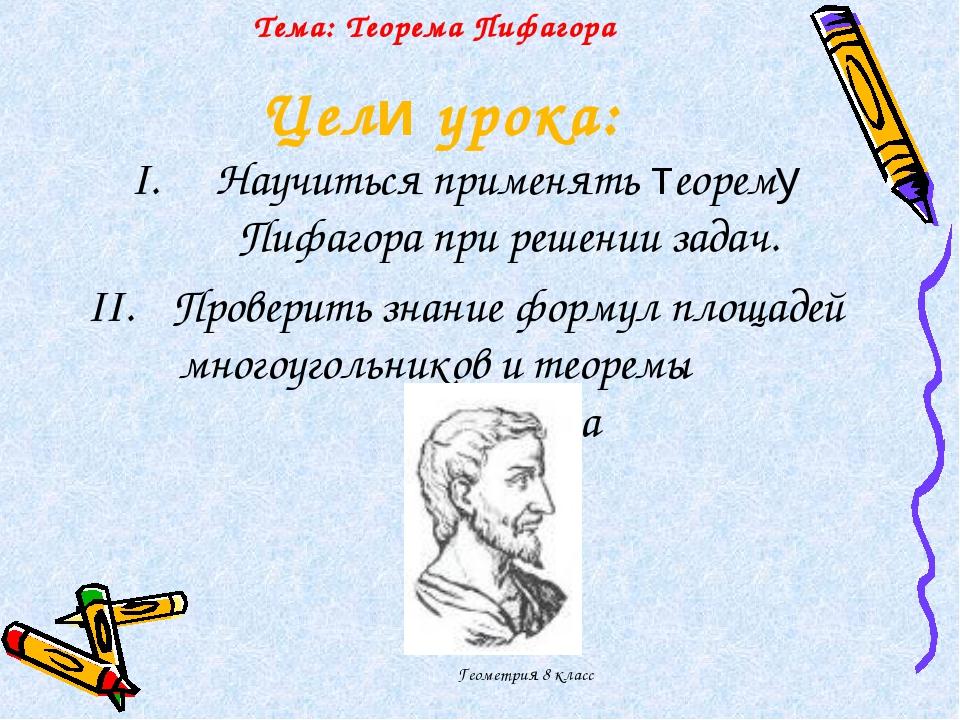 Геометрия 8 класс Цели урока: Научиться применять теорему Пифагора при решени...