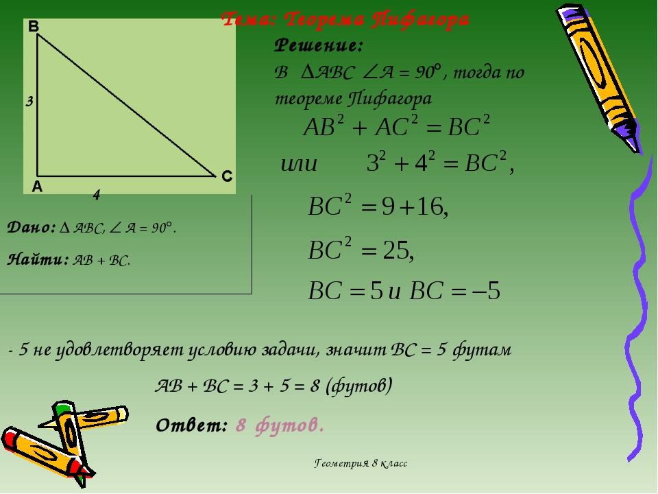 Геометрия 8 класс Решение: В АВС А = 90, тогда по теореме Пифагора - 5 не...