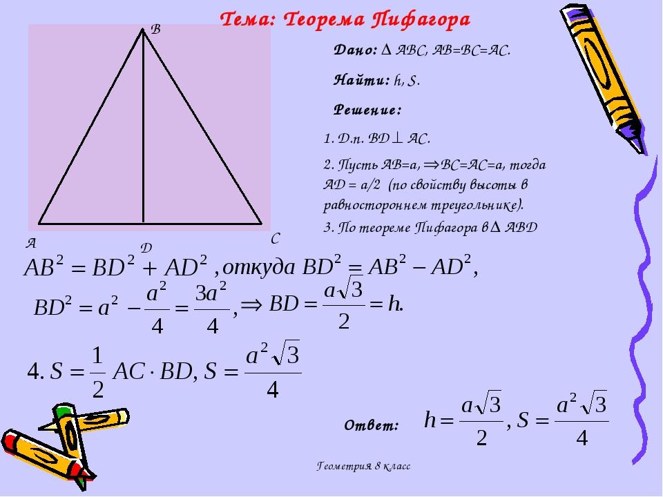Геометрия 8 класс А В С D Дано:  АВС, АВ=ВС=АС. Найти: h, S. Решение: Ответ:...
