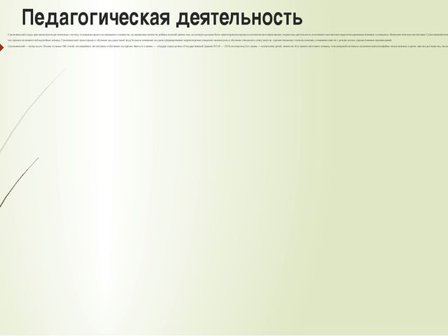 Педагогическая деятельность Сухомлинский создал оригинальную педагогическую с...