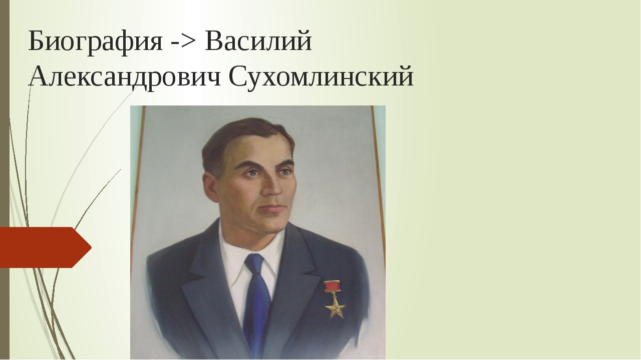 Биография -> Василий Александрович Сухомлинский