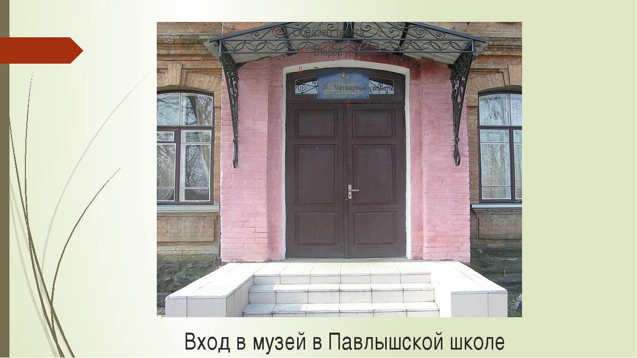 Вход в музей в Павлышской школе