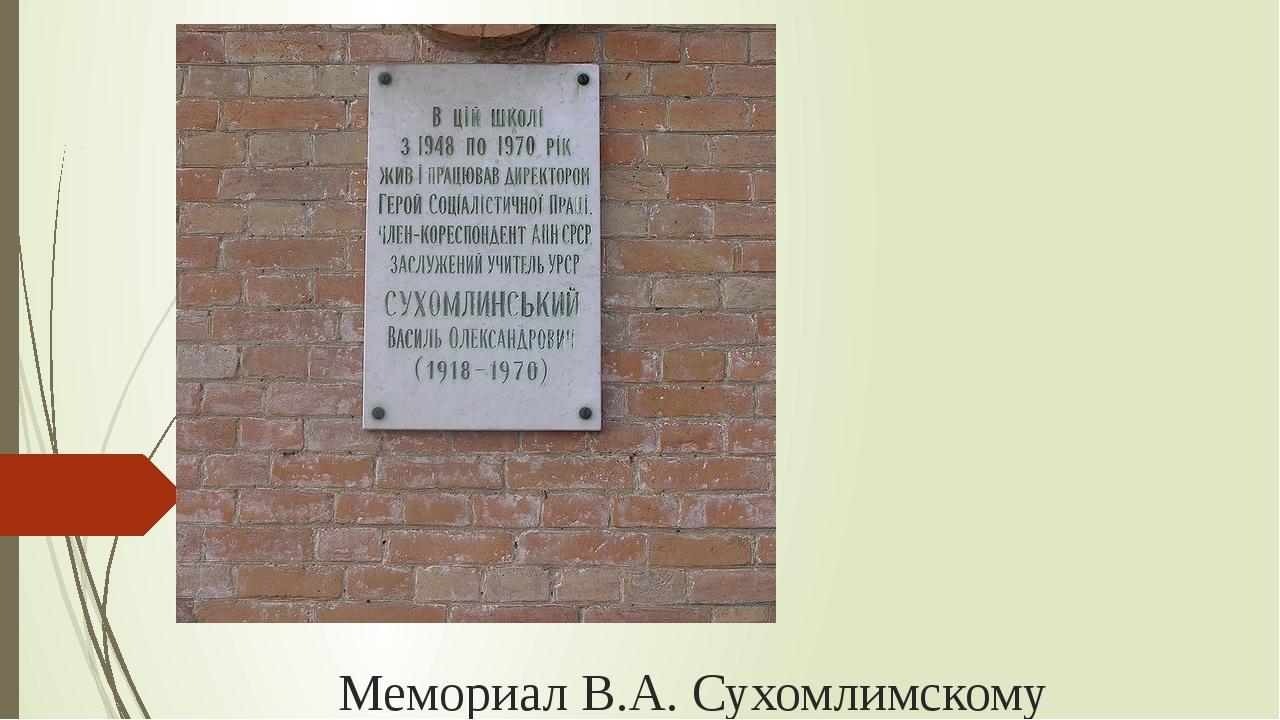 Мемориал В.А. Сухомлимскому