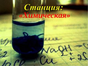 «Химическая»