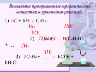 1) … + 6Н2 = С5Н12 2) С6Н6 + … = С6Н5Br + … 3) 2С3Н6 + … = 6СО2 + 6Н2О 4) СН
