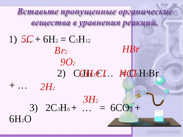 1) … + 6Н2 = С5Н12 2) С6Н6 + … = С6Н5Br + … 3) 2С3Н6 + … = 6СО2 + 6Н2О 4) СН...