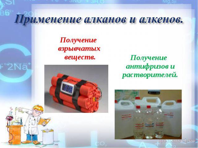 Получение взрывчатых веществ. Получение антифризов и растворителей.