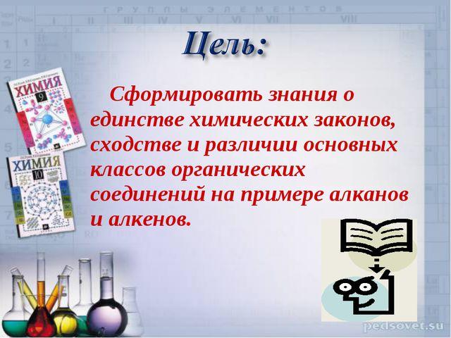 Сформировать знания о единстве химических законов, сходстве и различии основ...