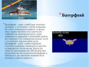 Батерфляй Батерфляй - один з найбільш технічно складних і утомливих стилів пл