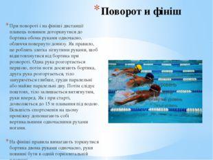 Поворот и фініш При повороті і на фініші дистанції плавець повинен доторкнути