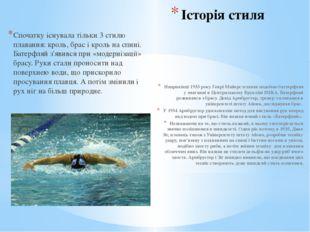 Історія стиля Спочатку існувала тільки 3 стилю плавання: кроль, брас і кроль