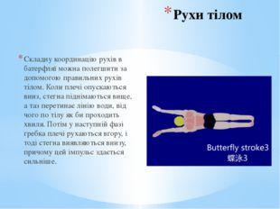 Рухи тілом Складну координацію рухів в батерфляї можна полегшити за допомогою