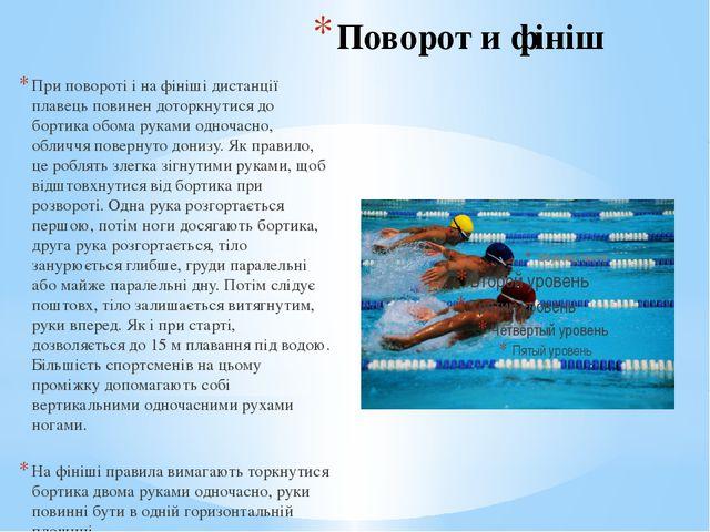 Поворот и фініш При повороті і на фініші дистанції плавець повинен доторкнути...