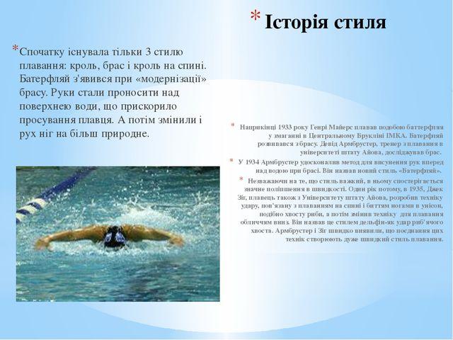 Історія стиля Спочатку існувала тільки 3 стилю плавання: кроль, брас і кроль...