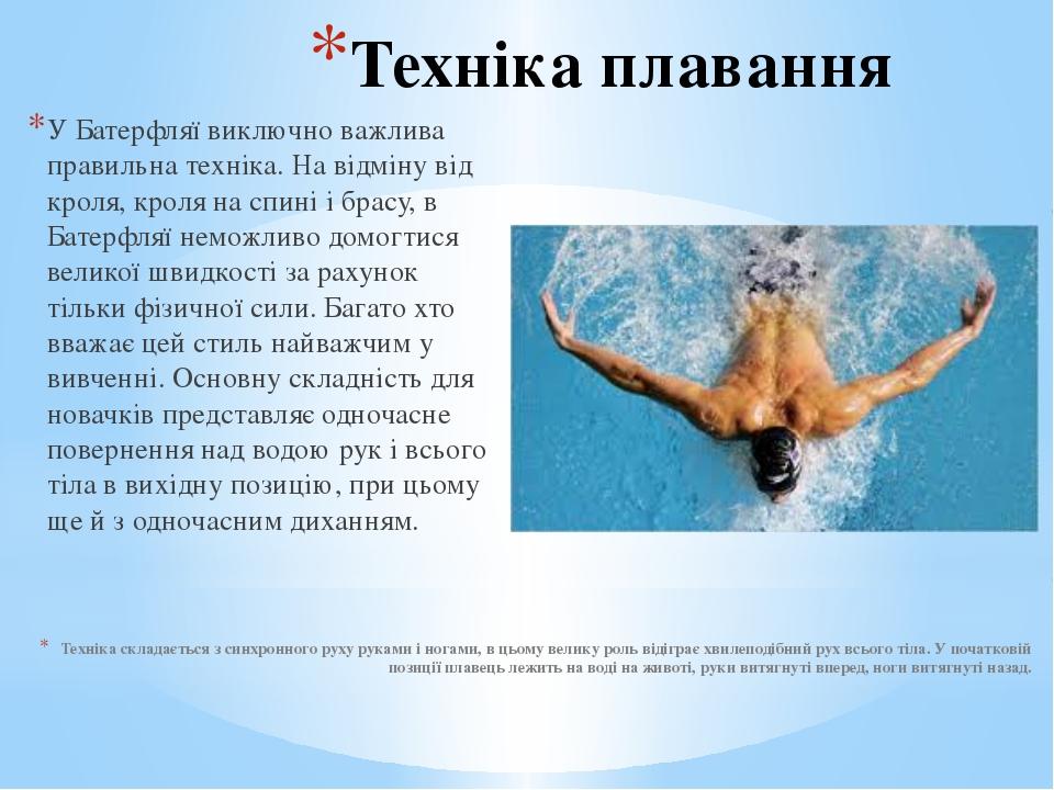 Техніка плавання У Батерфляї виключно важлива правильна техніка. На відміну в...