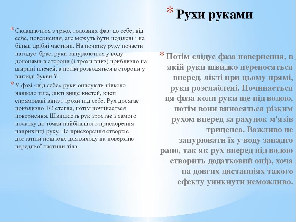 Рухи руками Складаються з трьох головних фаз: до себе, від себе, повернення,...