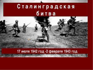 С т а л и н г р а д с к а я б и т в а 17июля 1942 год -2февраля 1943 год