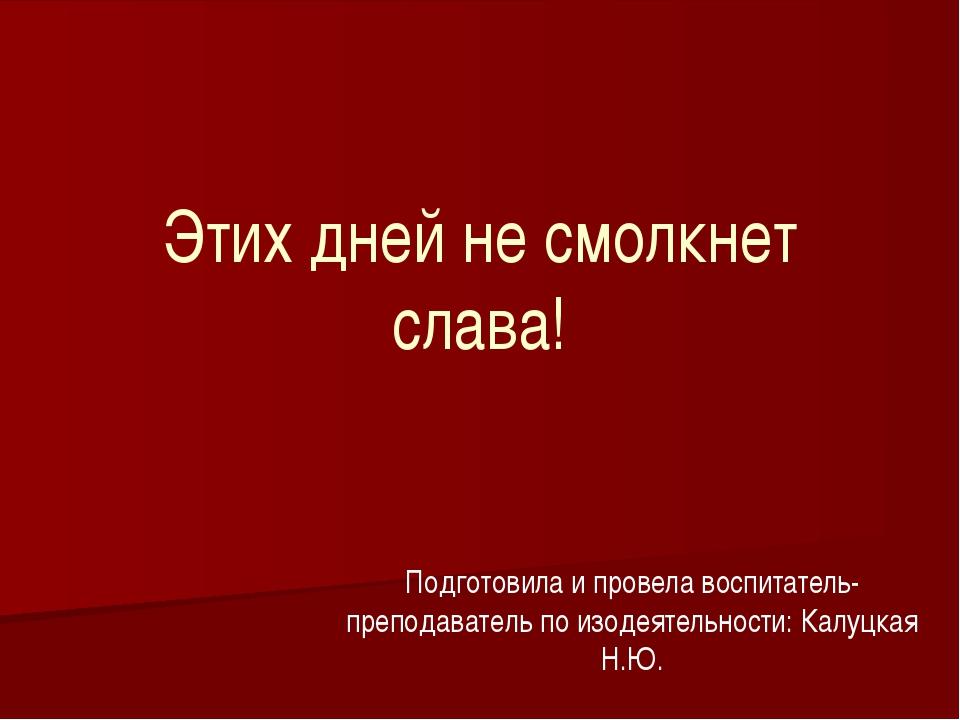 Подготовила и провела воспитатель-преподаватель по изодеятельности: Калуцкая...