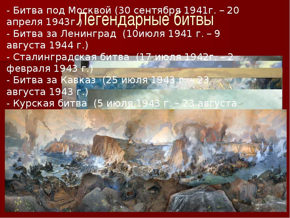Легендарные битвы - Битва под Москвой (30 сентября 1941г. – 20 апреля 1943г.)...